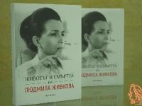 """Представяне на книгата """"Животът и смъртта на Людмила Живкова"""" на  Иво Милев"""