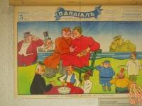 """""""Метафори и пропаганда.  Вестник """"Папагал"""" в периода 1939-1953"""" - изложба на музей  """"Дом на хумора и сатирата"""" - Габрово, Куратор на изложбата : Антон Стайков"""