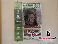 28.03.2012 - 115 години Иван Милев