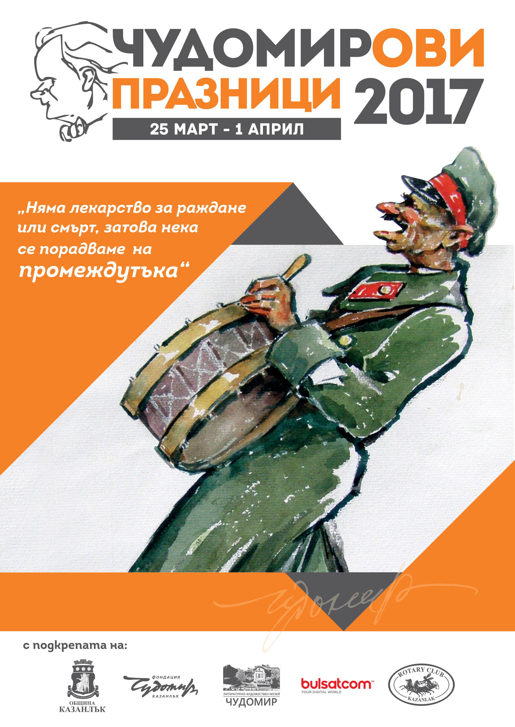 Програма Чудомирови празници 2017