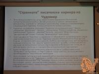 """01.04.2015 - 19 учени участваха в първата научна конференция """"Чудомир и нашето съвремие"""""""